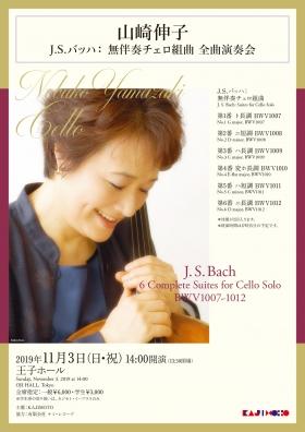 山崎伸子 J.S.バッハ:無伴奏チェロ組曲 全曲演奏会