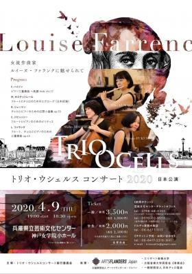 【公演中止】トリオ・ウシェルスコンサート 2020 日本公演