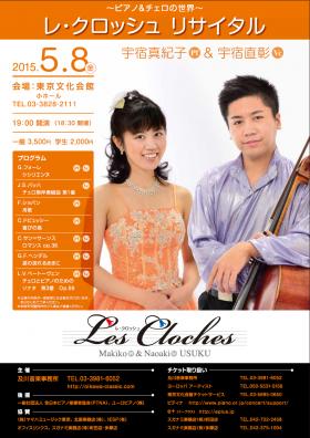 〜ピアノ&チェロの世界〜レ・クロッシュ リサイタル