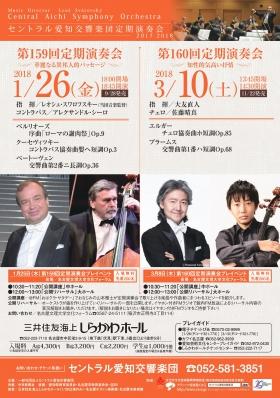 セントラル愛知交響楽団 第160回定期演奏会