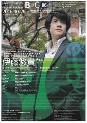 東京オペラシティ「B→C」シリーズ:vol.185      伊藤悠貴チェロリサイタル