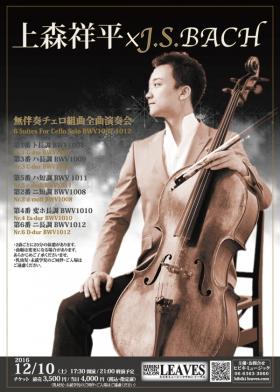 上森祥平×J.S.バッハ無伴奏チェロ組曲全曲演奏会