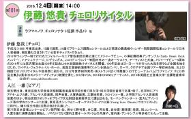NPO法人「音楽ネット青森」第101回コンサート 伊藤悠貴チェロリサイタル