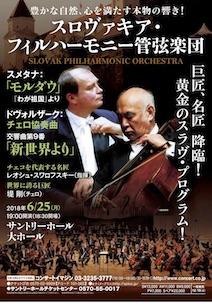 レオシュ・スワロフスキー指揮スロヴァキア・フィルハーモニー管弦楽団