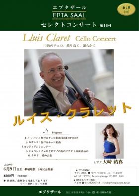 エプタザール  セレクトコンサート 第41回 ルイス・クラレット