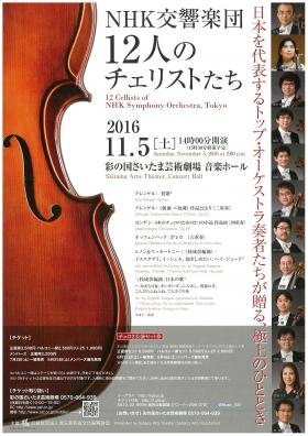 NHK交響楽団 12人のチェリストたち