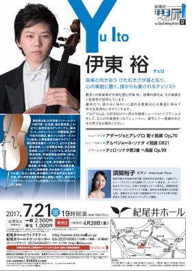 紀尾井 明日への扉17 伊東 裕(チェロ)