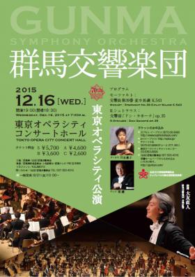 群馬交響楽団 東京オペラシティ公演