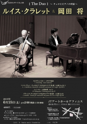 The Duo ~チェロとピアノの対話~ ルイス・クラレット&岡田将