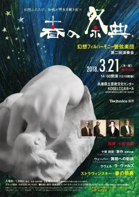 春の祭典・・・幻想フィルハーモニー管弦楽団 第2回演奏会
