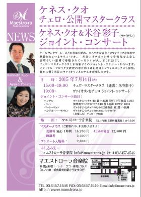 ケネス・クオ チェロ公開マスタークラス       ケネス・クオ&米谷彩子ジョイント・リサイタル