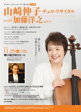 山崎伸子 チェロ・リサイタル with 加藤洋之(ピアノ)