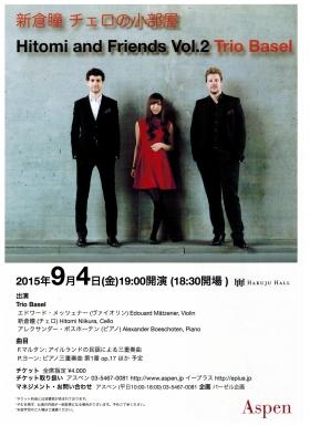 チェロの小部屋 新倉瞳 and Friends Vol.2