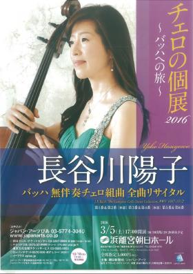 長谷川陽子 バッハ無伴奏チェロ組曲 全曲リサイタル  〜チェロの個展2016〜バッハへの旅〜
