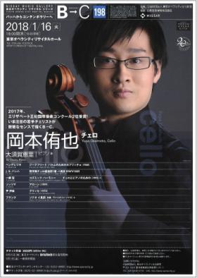 東京オペラシティ リサイタルシリーズ B→C[198]岡本侑也(チェロ)