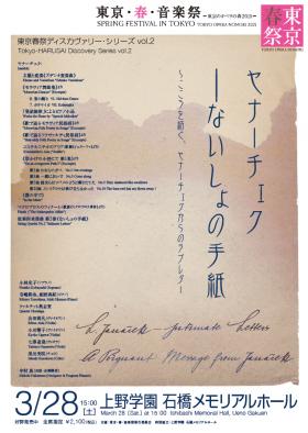 東京春祭ディスカヴァリー•シリーズ vol.2  ヤナーチェク ーないしょの手紙〜こころを紡ぐ、ヤナーチェクからのラブレター