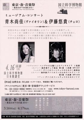 東京・春・音楽祭 ー東京のオペラの森ー ミュージアム・コンサート