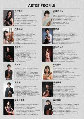 原田幸一郎とヒルサイドテラス合奏団