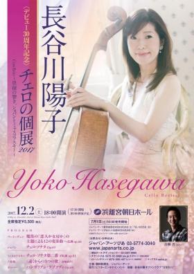 長谷川陽子 <デビュー30周年記念>チェロの個展2017