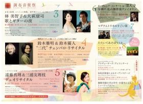 調布音楽祭 遠藤真理&三浦友理枝 デュオリサイタル