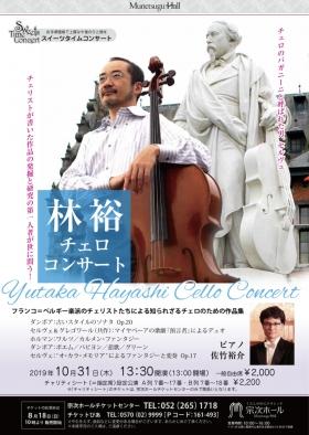 林裕チェロコンサート