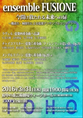 今開け放たれる未来への扉〜藝高生・桐朋生による弦楽アンサンブルコンサート〜