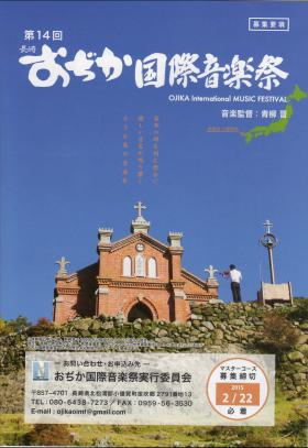 第14回 長崎 おぢか国際音楽祭
