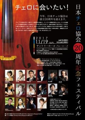 日本チェロ協会20周年記念フェスティバル
