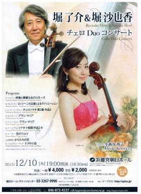 堀了介&堀沙也香 チェロ Duo コンサート