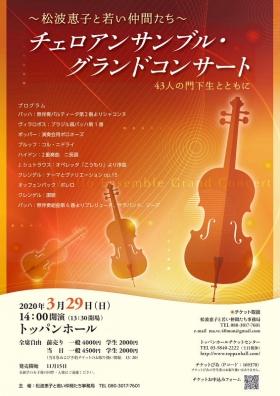~松波恵子と若い仲間たち~ チェロアンサンブル・グランドコンサート: 43人の門下生とともに