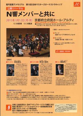 高円宮殿下メモリアル 第15回 日本マスターズオーケストラキャンプ 公開リハーサル