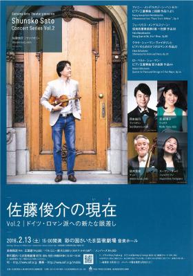 佐藤俊介の現在Vol.2 ドイツ・ロマン派への新たな眼差し