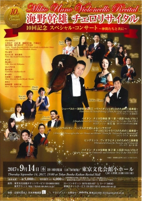 海野幹雄 チェロリサイタル 10回記念スペシャルコンサート〜仲間たちと共に〜
