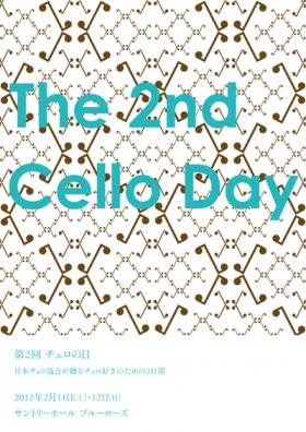 第2回「チェロの日」【第2日目 チェリストの集い】