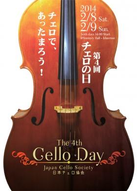 日本チェロ協会主催 第4回「チェロの日」開催のご案内