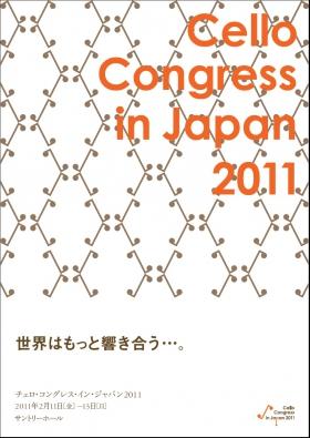 「チェロコングレス・イン・ジャパン 2011」開催!