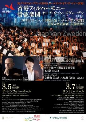 香港フィルハーモニー管弦楽団 東京公演
