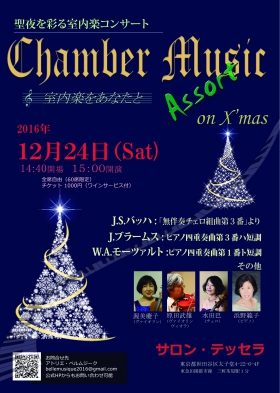 Chamber Music Assort on X'mas