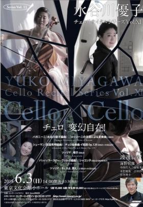 Cello×Cello チェロ、変幻自在!