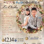 レ・クロッシュ(宇宿真紀子(pf)宇宿直彰(Vc))クリスマスコンサート ~チェロ&ピアノの夢の世界~