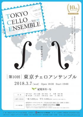 東京チェロアンサンブル vol.10