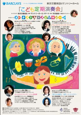 東京交響楽団&サントリーホール「こども定期演奏会」 2015シーズン《オーケストラ・タイムマシーン》