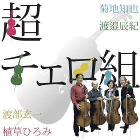 超チェロ組ハイレゾ試聴&ミニライブ