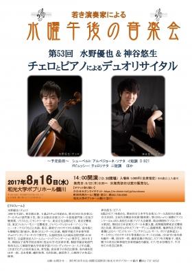 若き演奏家による「水曜午後の音楽会」第53回 水野優也&神谷悠生 チェロとピアノによるデュオリサイタル