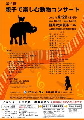第2回 親子で楽しむ動物コンサート