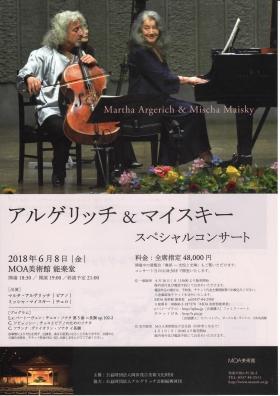 アルゲリッチ&マイスキー スペシャルコンサート2018