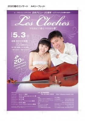 レ・クロッシュ(宇宿真紀子&宇宿直彰)リサイタル 日本デビュー20周年 ~ピアノ&チェロの夢の世界~