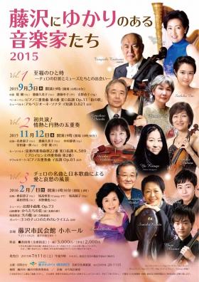 藤沢にゆかりのある音楽家たち2015 Vol.1