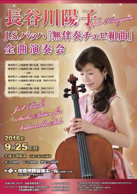 長谷川陽子 J.S.バッハ『無伴奏チェロ組曲』全曲演奏会