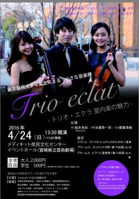 東京藝術大学卒業生による 小さな音楽祭 Trio eclat トリオ エクラ コンサート